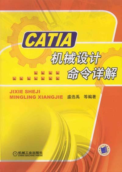 ...机械工程 机械设计 机械设计基础与计算 catia机械设计命令详...