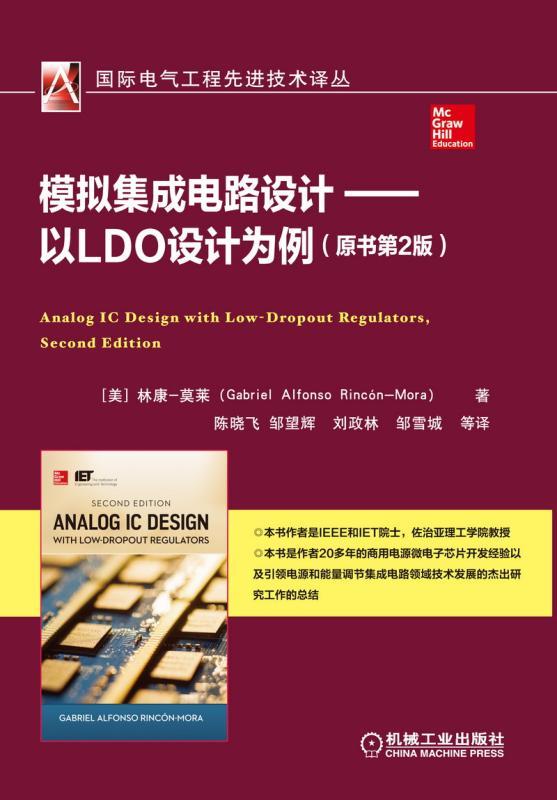 模拟集成电路设计——以ldo设计为例(原书第2版)