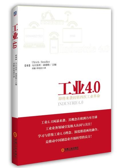 工业4.0--即将来袭的第四次工业革命