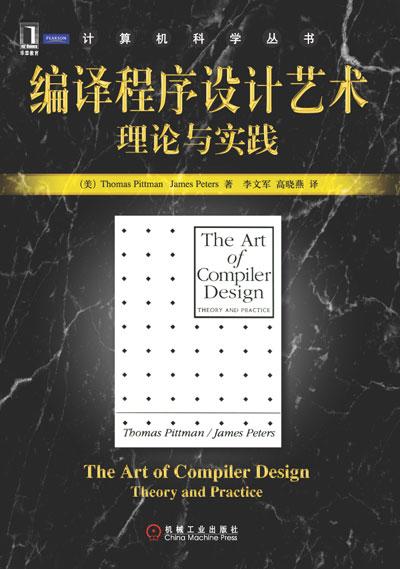 ...程序设计 其他编程语言 编译程序设计艺术 理论与实践 机械 ...