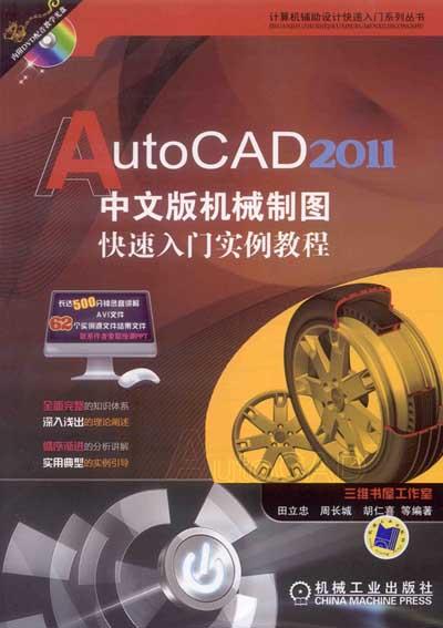 ...机械工程 机械设计 机械设计基础与计算 autocad2011中文版...
