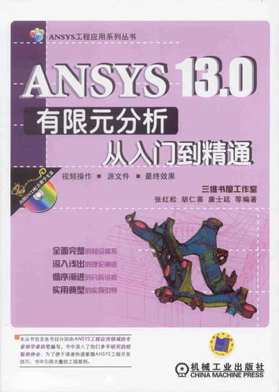 ...机械工程 机械设计 机械设计基础与计算 ansys 13.0有限元分...