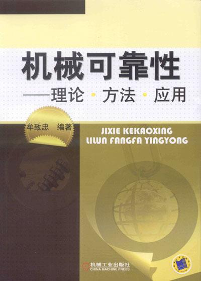 ...机械工程 机械设计 机械设计基础与计算 机械可靠性 理论 方...