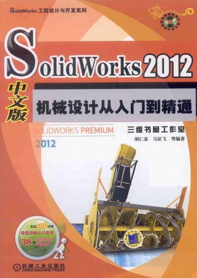 ...机械工程 机械设计 机械设计基础与计算 solidworks 2012中文...
