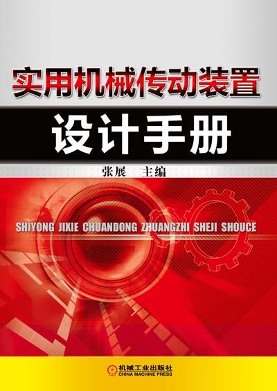 实用机械传动装置设计手册